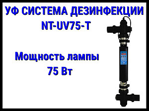 Ультрафиолетовая система дезинфекции для бассейна NT-UV75T
