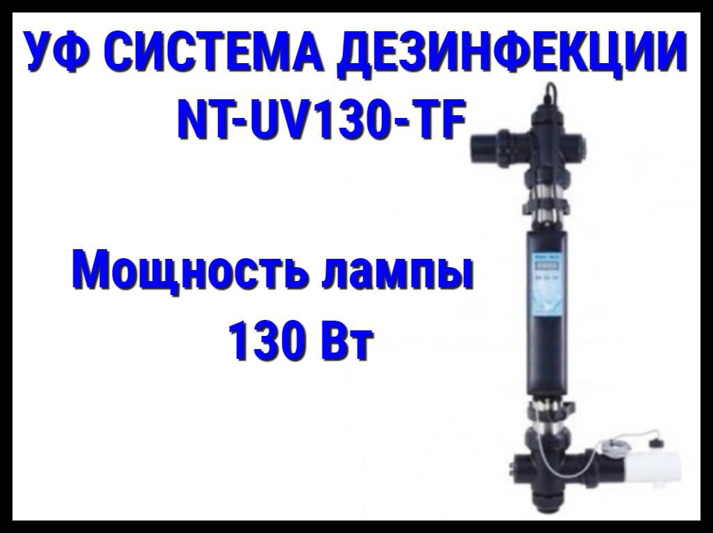 Ультрафиолетовая система дезинфекции для бассейна NT-UV130TF с датчиком потока