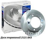 Диск тормозной передний ВАЗ-2121-21213,2123 (1 шт.) (фирм. упак. LADA)