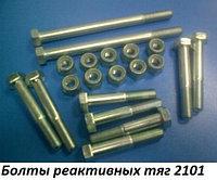 Болты реактивных штанг ВАЗ-2121 (кт.10шт.)