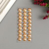 Декоративные наклейки 'Жемчуг' 1 см, 27 шт, персиковый микс