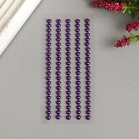 Декоративные наклейки 'Жемчуг' 0,5 мм, 105 шт, фиолетовый