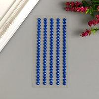 Декоративные наклейки 'Жемчуг' 0,5 мм, 105 шт, синий