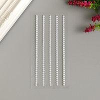 Декоративные наклейки 'Жемчуг' 0,3 мм, 175  шт, белый