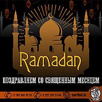 Друзья, поздравляем Вас наступлением Рамадана!