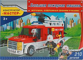 """Конструктор Рыжий Кот """"Большая пожарная машина"""" 210 деталей"""