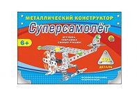 Конструктор Рыжий кот металлический Суперсамолет, 101 деталь, фото 1