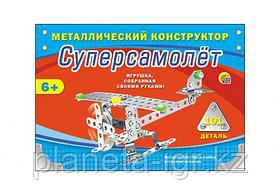 Конструктор Рыжий кот металлический Суперсамолет, 101 деталь