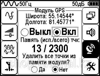 Модуль GPS