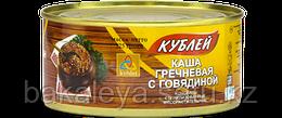 """Каша гречневая с говядиной """"Кублей"""" 325 гр"""