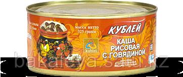 """Каша рисовая с говядиной """"Кублей"""" 325 гр"""
