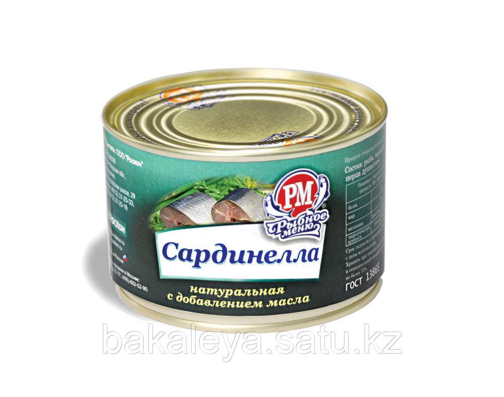 """Сардинелла натуральная с добавлением масла """"Рыбное меню"""" 250 гр"""