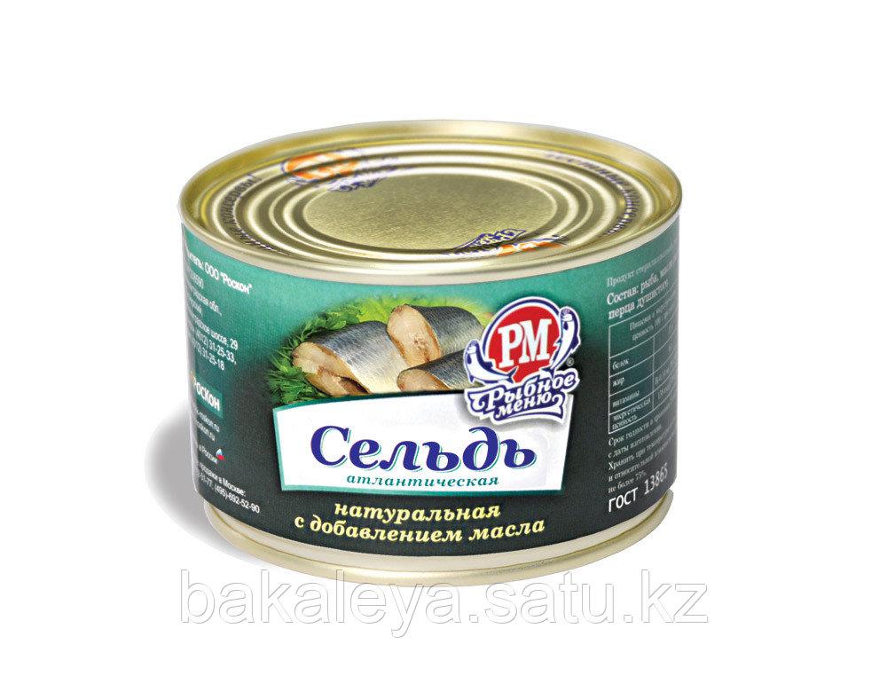 """Сельдь атлантическая натуральная с добавлением масла """"Рыбное меню"""" 250 гр"""