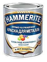 Краска для металла Hammerite Гладкая (базы под колеровку)