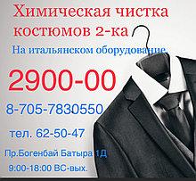 АКЦИЯ!!  Химчистка мужских костюмов 2-ка.