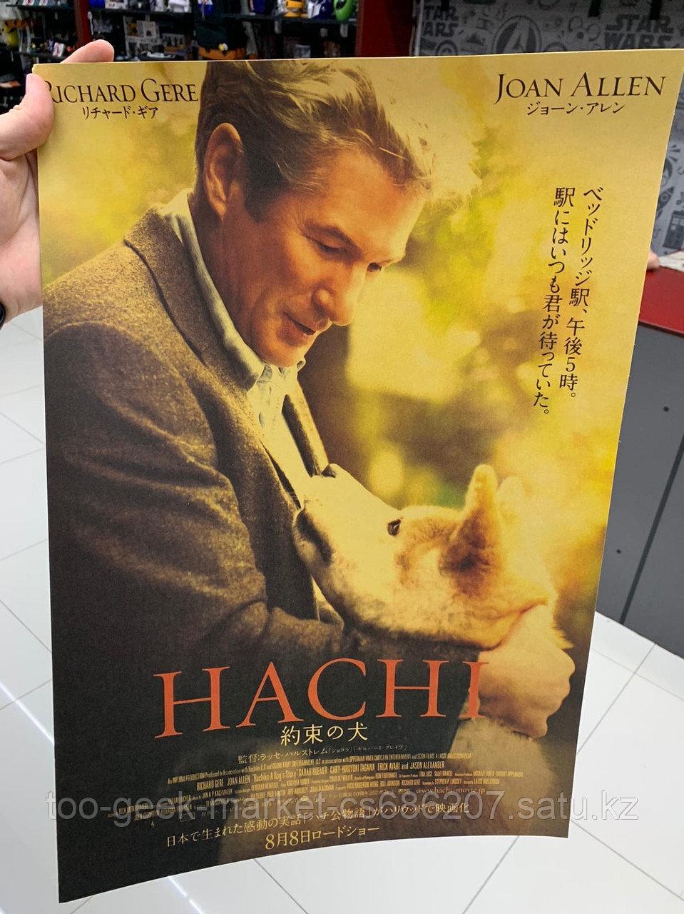"""Крафтовый постер """"Хатико: Самый верный друг (Постер фильма)"""""""