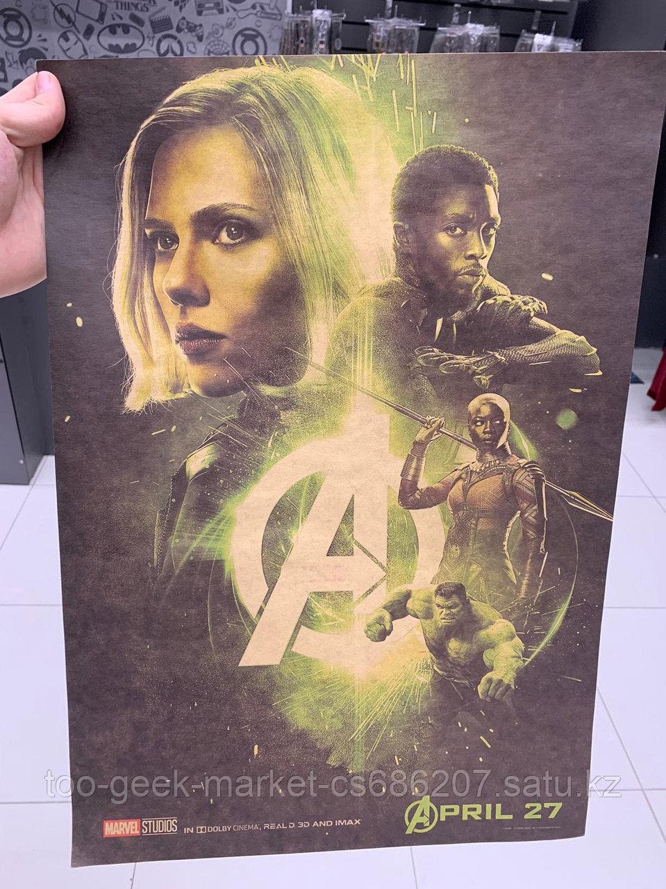 """Крафтовый постер """"Мстители: Война бесконечности (вар. четвертый)"""""""