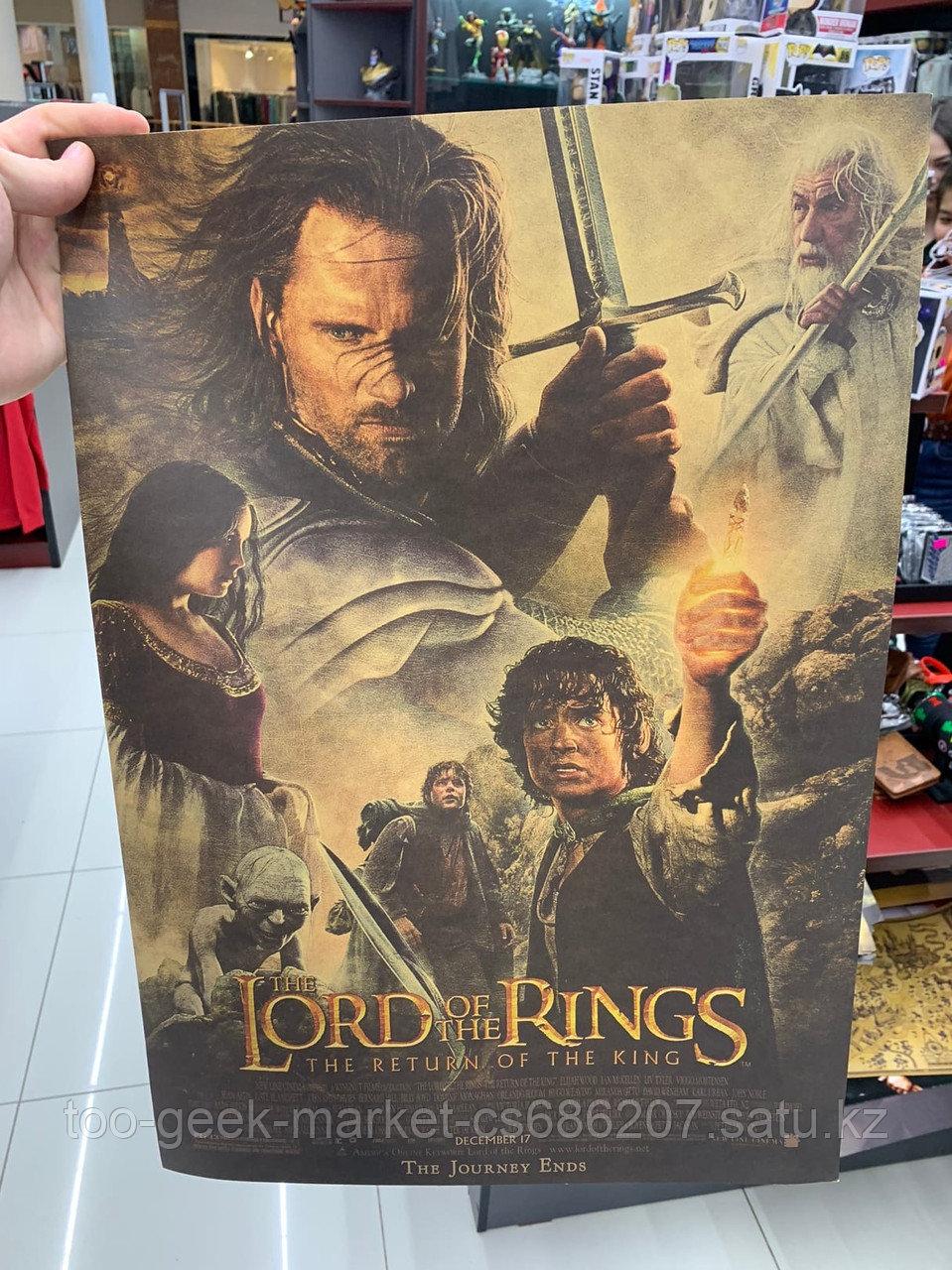 """Крафтовый постер """"Властелин Колец: Возвращение короля"""""""
