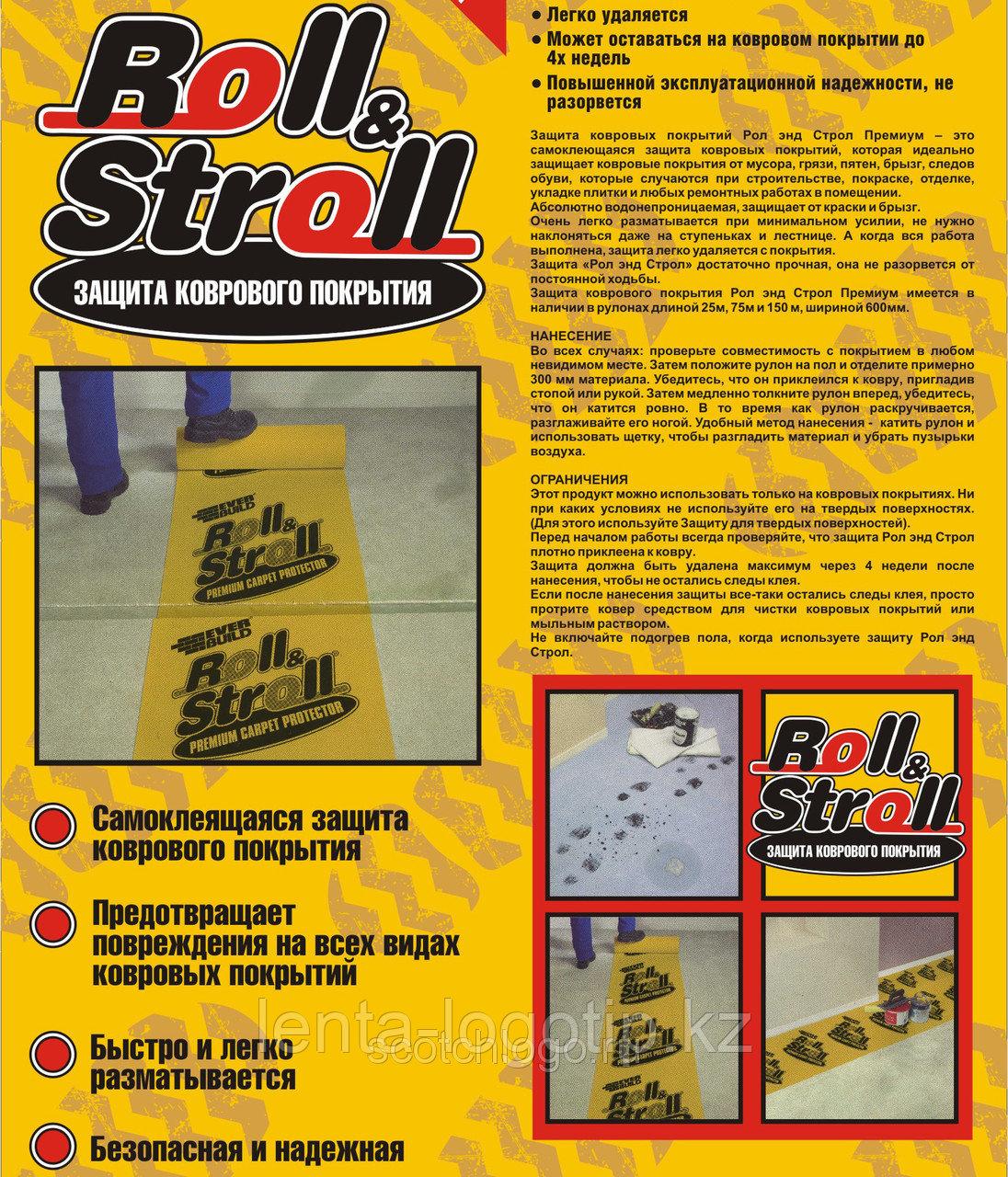 """Пленка защитная для ковровых покрытий """"Ролл и Стролл"""""""