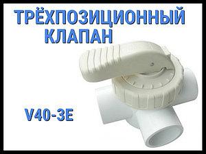 Трёхпозиционный клапан V40-3E
