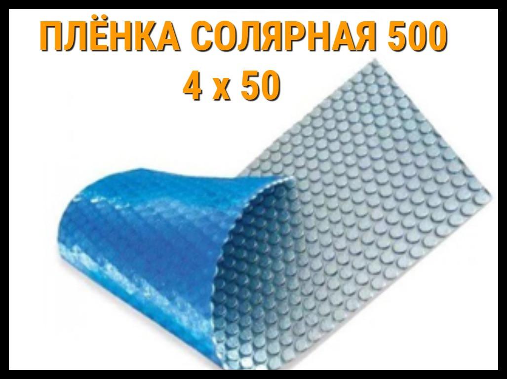 Плёнка солярная - покрывало 500 микрон (4 x 50)