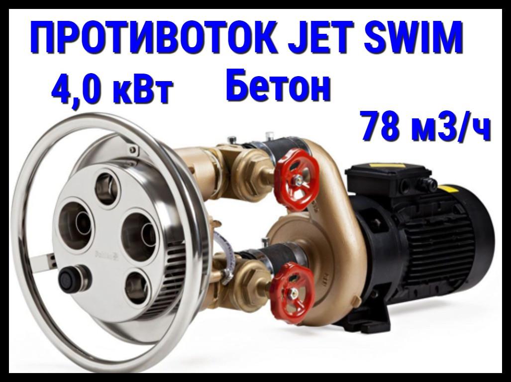Противоток Jet Swim 2000 для бассейна (бетон)