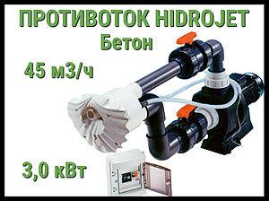 Противоток Hidrojet 45 для бассейна (бетон)