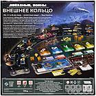 Настольная игра: Звёздные Войны: Внешнее кольцо, фото 6