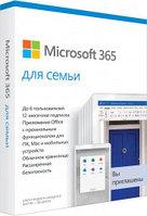 Программное обеспечение MS Microsoft 365 Family Russian Subscr 1YR Kazakhstan Only Mdls P6 [6GQ-01215]