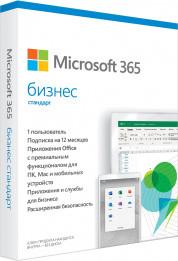 Программное обеспечение MS Microsoft 365 Bus Std Retail Russian Subscr 1YR Kazakhstan Only Mdls P6 [KLQ-00518]