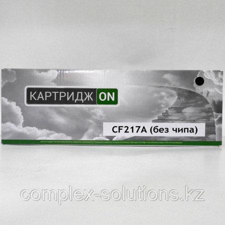 Картридж H-P CF217A (без чипа) ON | [качественный дубликат]