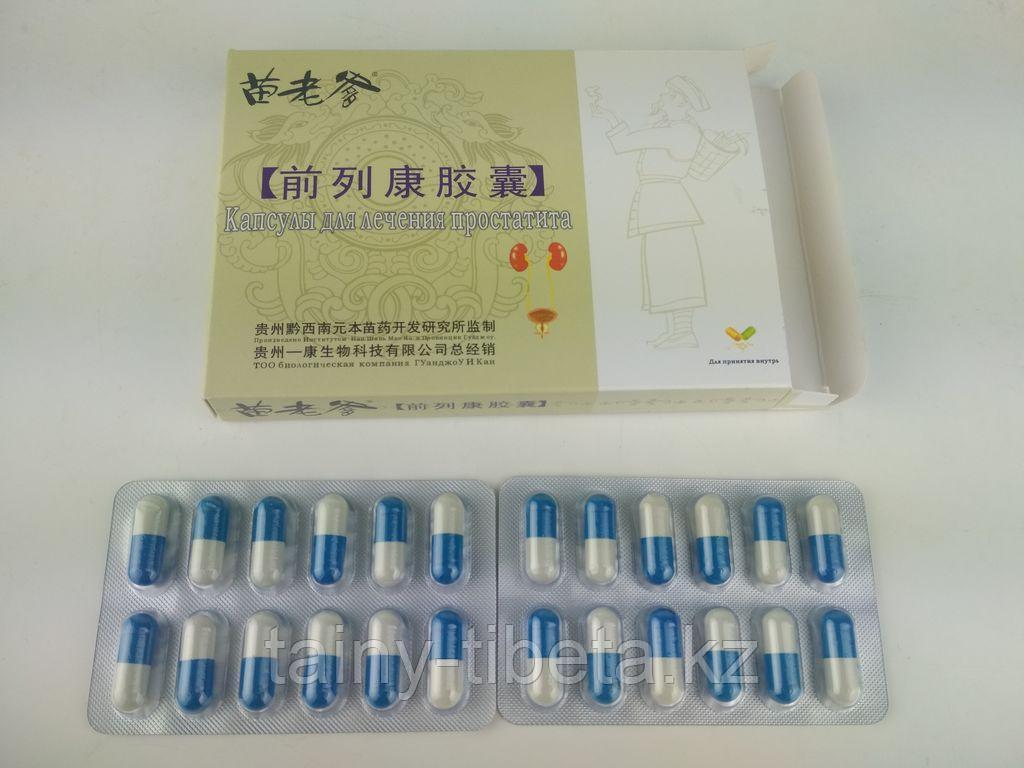 Капсулы от простатита