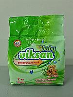 """Средство моющее синтетическое порошкообразное универсальное VIKSAN baby автомат """"Алое-Вера"""" 2кг"""