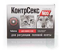 КонтрСекс Neo для регуляции половой охоты у кошек и сук, Астрафарм - 10 табл.