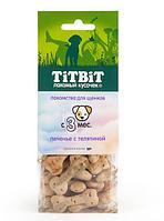 Печенье для здоровья суставов щенков (Телятина), TitBit - 70 г