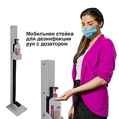 Мобильная металлическая стойка для дезинфекции рук с дозатором + 1 л антисептика в подарок!