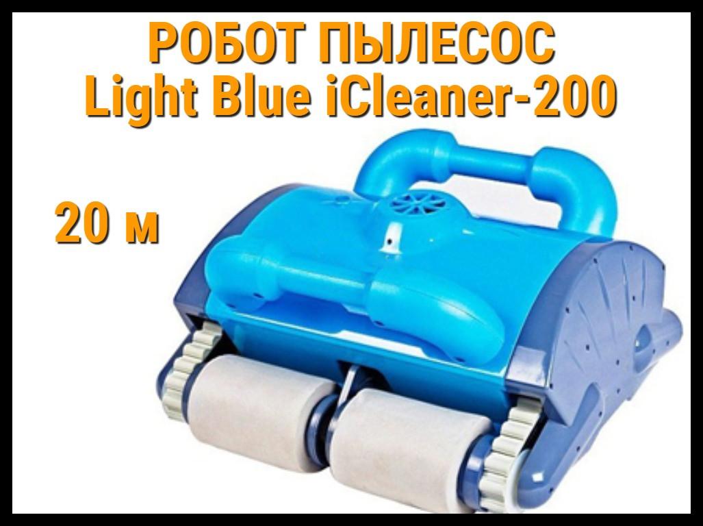 Робот пылесос IRobotec Light Blue iClaner 200 для бассейна (20 м)