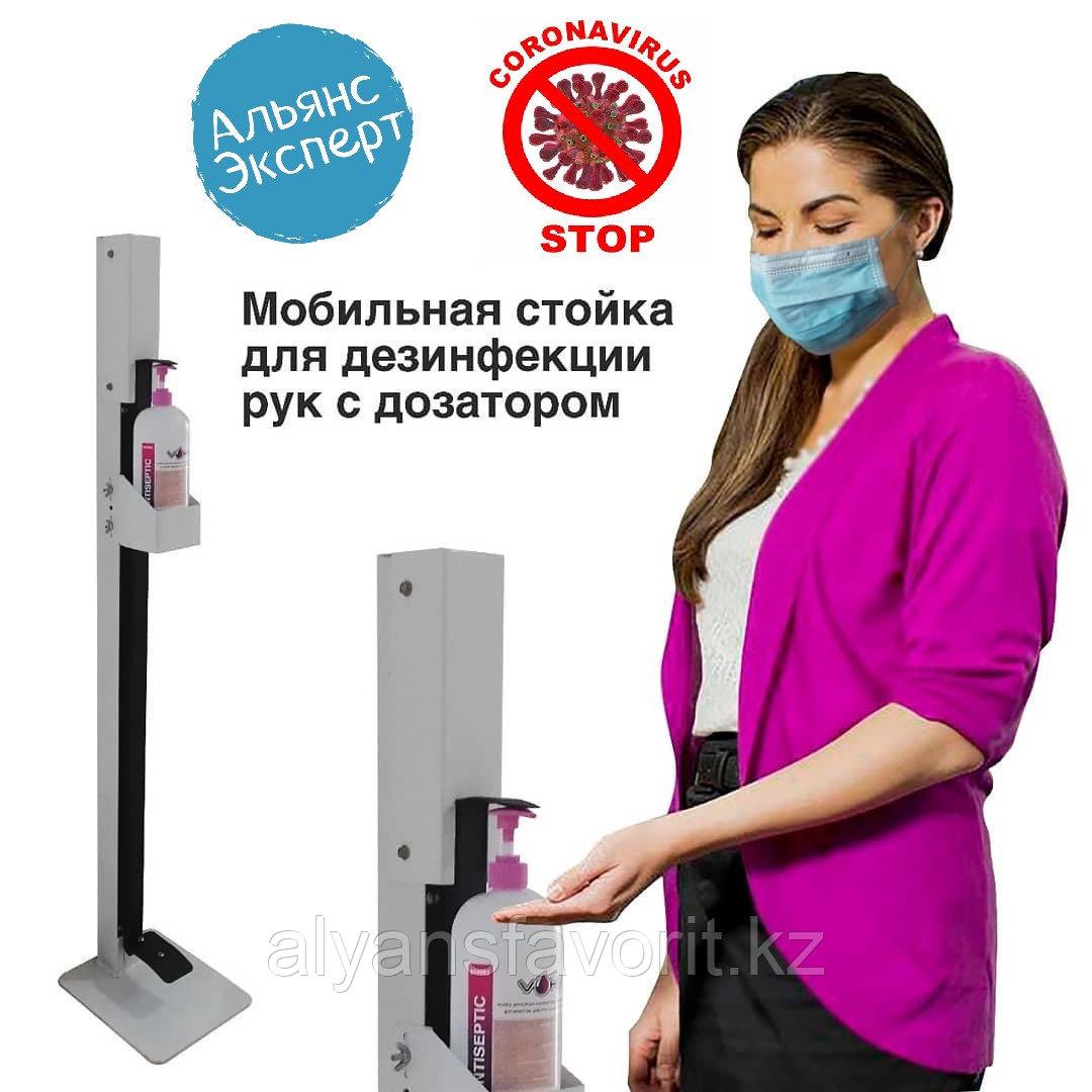 Мобильная стойка для санитайзера / антисептика