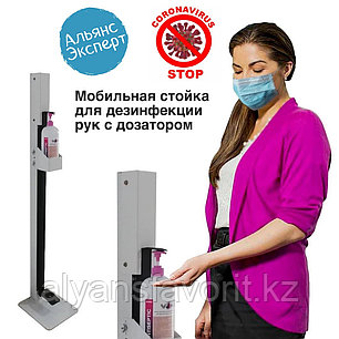 Мобильная стойка для санитайзера / антисептика, фото 2