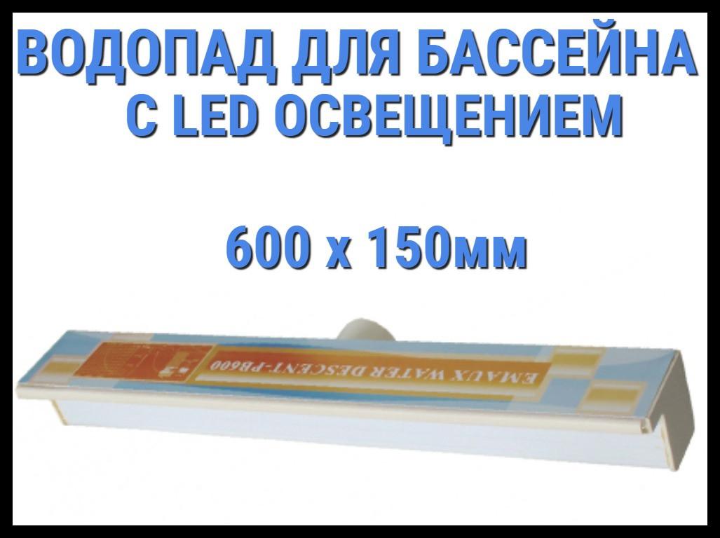 Водопад стеновой для бассейна с Led освещением 600 x 150 мм
