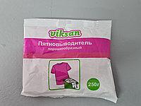 Пятновыводитель порошкообразный Viksan 250 грамм