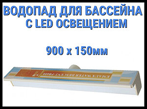 Водопад стеновой для бассейна с Led освещением 900 x 150 мм