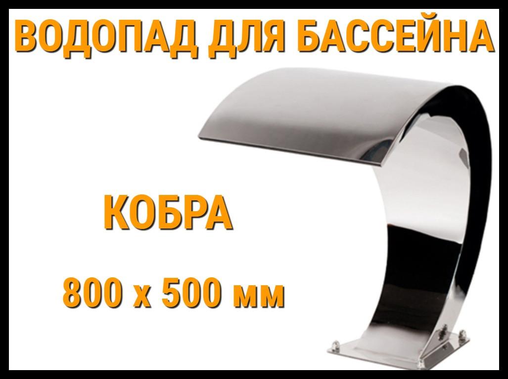 Водопад кобра для бассейна 800 x 500 мм