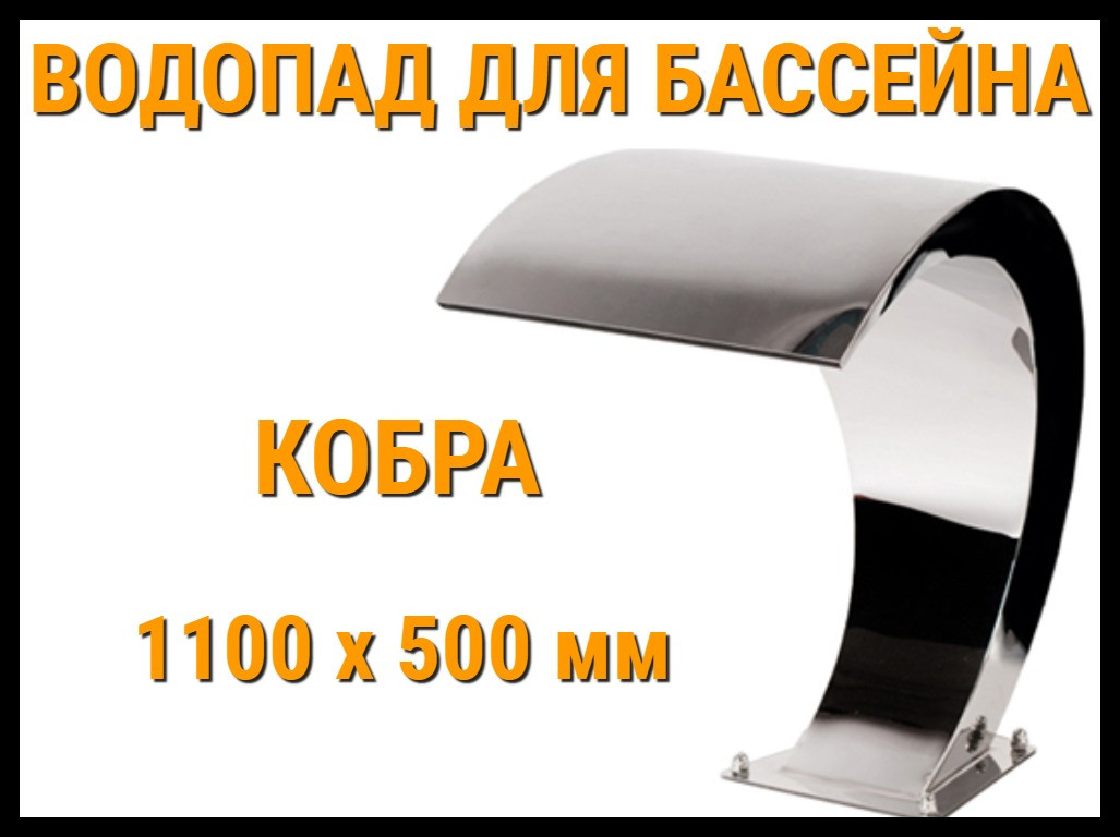 Водопад кобра для бассейна 1100 x 500 мм