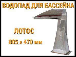 Водопад лотос для бассейна 805 x 470 мм