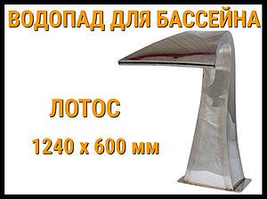 Водопад лотос для бассейна 1240 x 600 мм