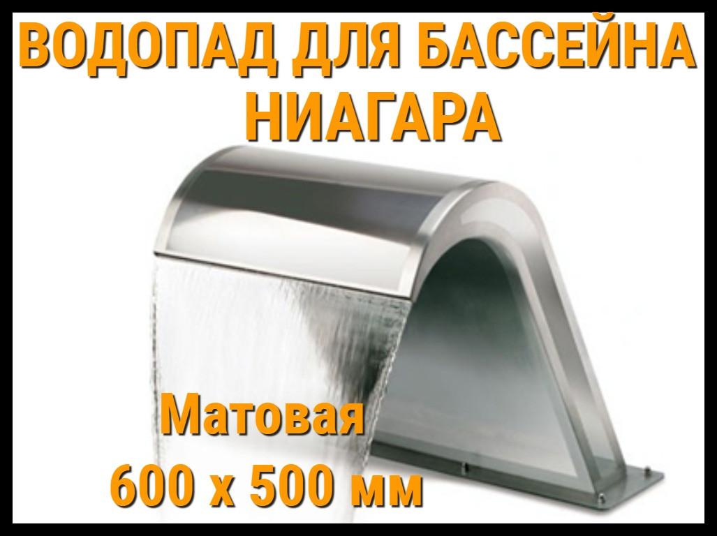 Водопад ниагара матовый для бассейна 600 x 500 мм