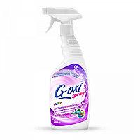 """Пятновыводитель для цветных вещей """"G-oxi spray"""" (флакон 600 мл)"""