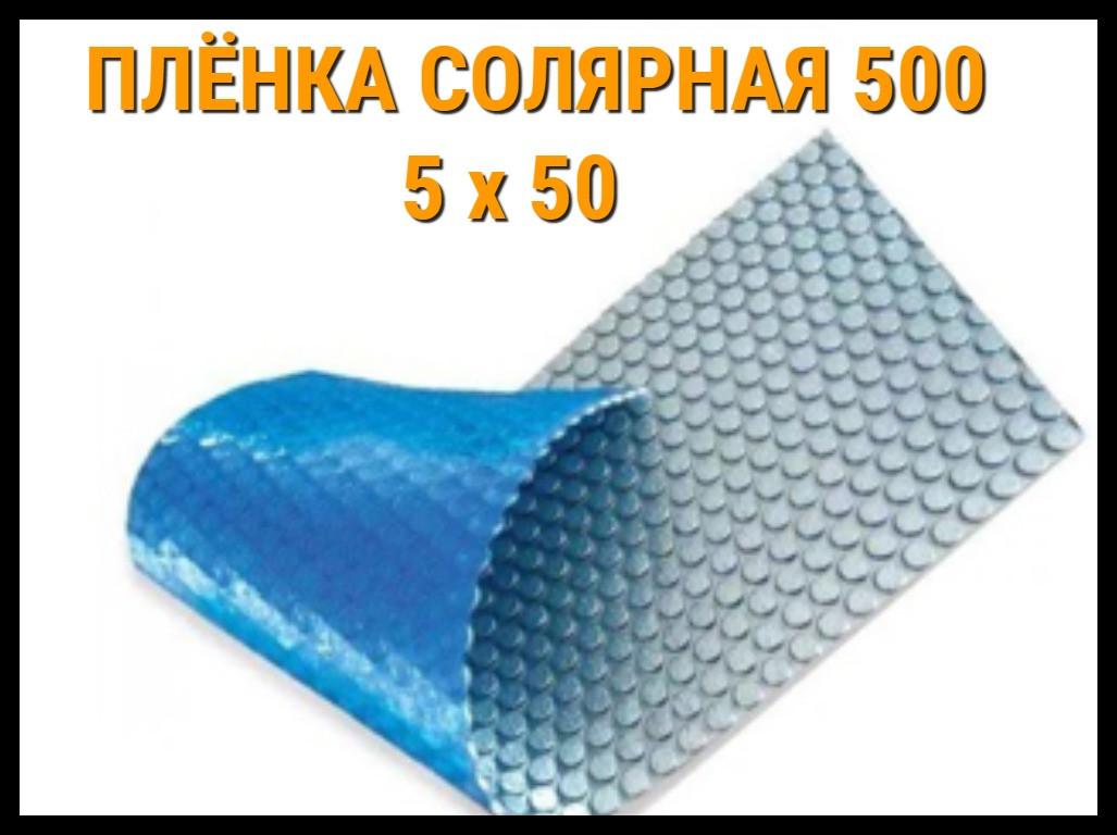 Плёнка солярная - покрывало 500 микрон (5 x 50)