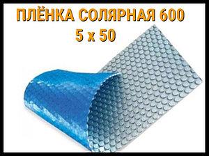 Плёнка солярная - покрывало 600 микрон (5 x 50, тройные пузырьки)